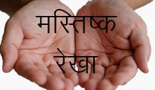 Mastiksh Rekha